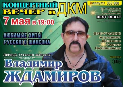 мероприятие Концерт Владимира Ждамирова курган афиша расписание