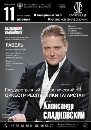 мероприятие Государственный симфонический оркестр Республики Татарстан курган афиша расписание