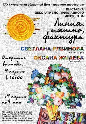 мероприятие Выставка «Линия, пятно, фактура»  курган афиша расписание