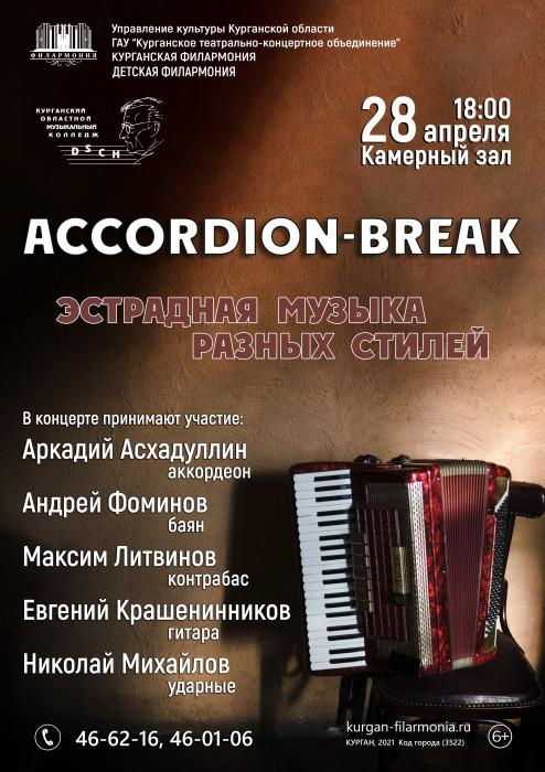 Курганская областная филармония Концерт ACCORDION-BREAK курган афиша расписание