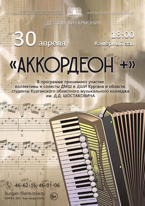 Курганская областная филармония Концерт АККОРДЕОН+ курган афиша расписание