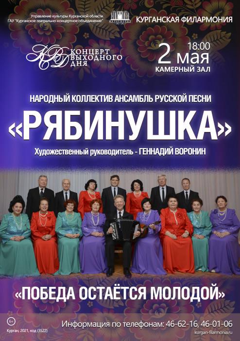 Курганская областная филармония Концерт «РЯБИНУШКА» курган афиша расписание