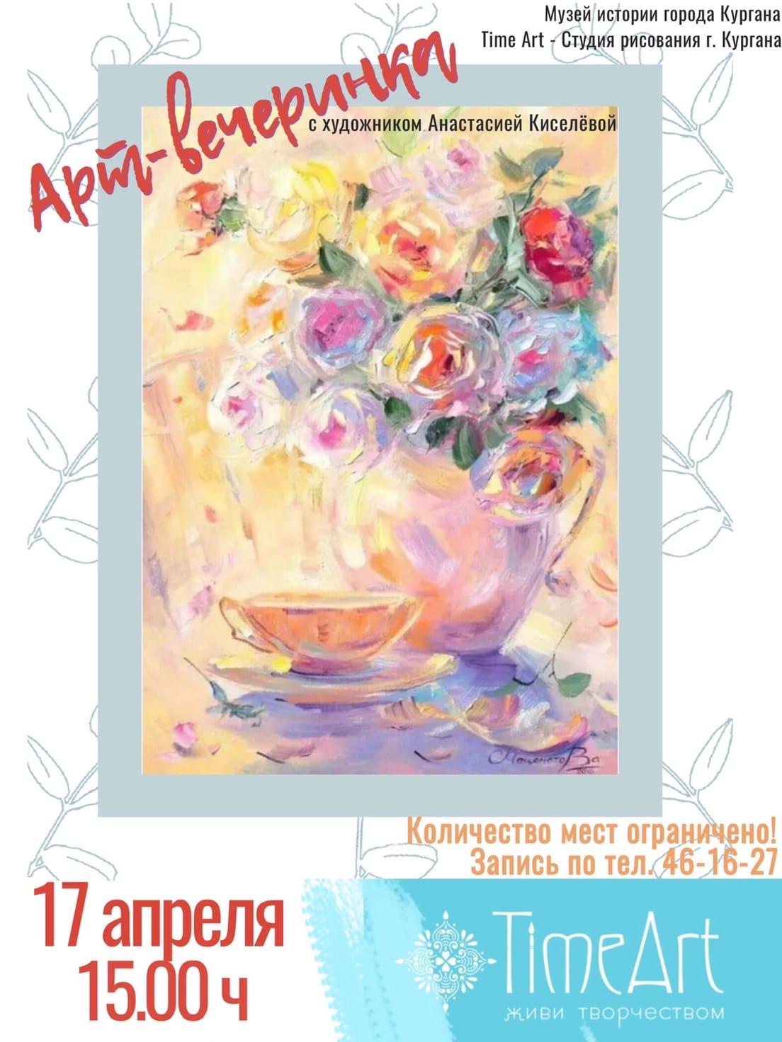 Музей истории города Арт-вечеринка «Ваза с цветами» курган афиша расписание