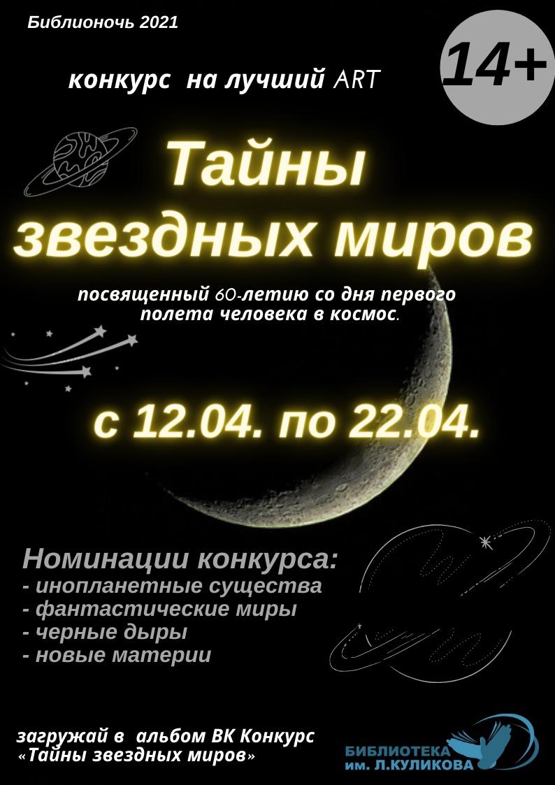 Библиотека им. Л. Куликова Конкурс рисунков «Тайны звёздных миров» курган афиша расписание