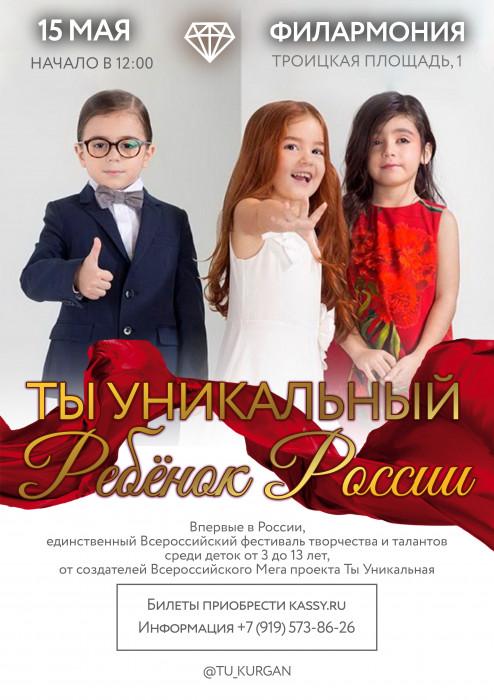 Проект Ты уникальный ребёнок России  курган афиша расписание