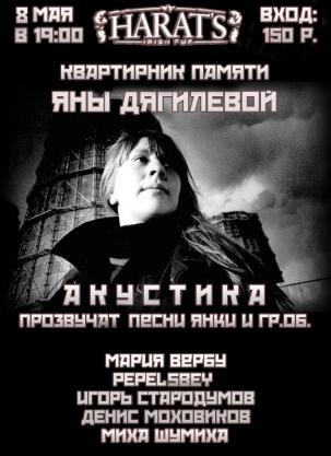 мероприятие Квартирник памяти Янки и Егора Летова курган афиша расписание