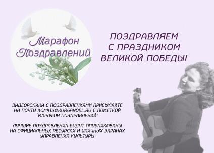 мероприятие Патриотическая акция «Марафон поздравлений» курган афиша расписание