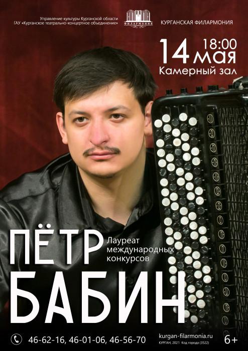 Концерт лауреата международных конкурсов Петра Бабина курган афиша расписание