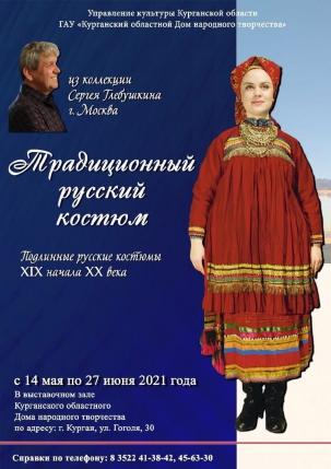 мероприятие Семинар «Типология традиционного русского костюма» курган афиша расписание