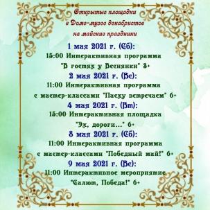 мероприятие Майские мероприятия в Доме-музее декабристов курган афиша расписание