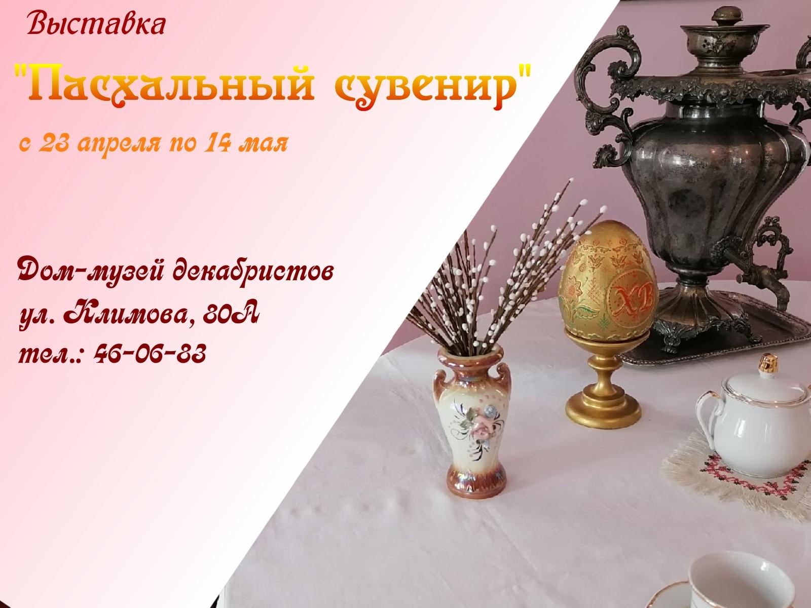 мероприятие Выставка ПАСХАЛЬНЫЙ СУВЕНИР курган афиша расписание