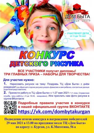 мероприятие Конкурс детских рисунков курган афиша расписание