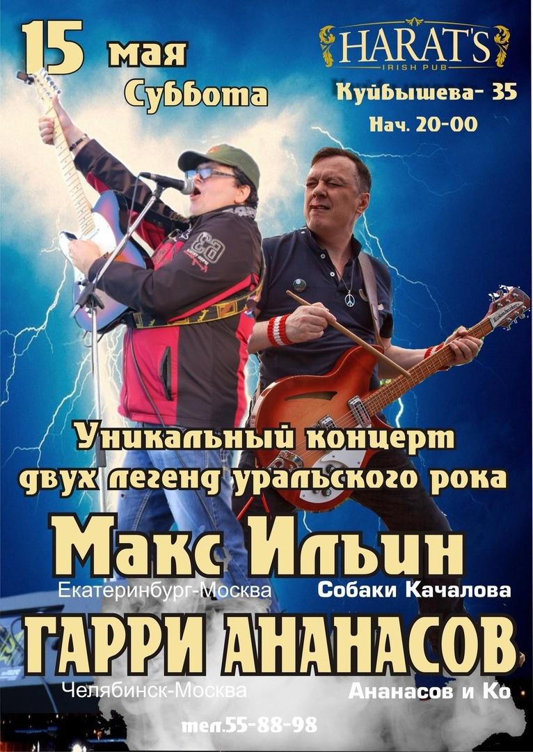 Уникальный концерт Макса Ильина и Гарри Ананасова курган афиша расписание