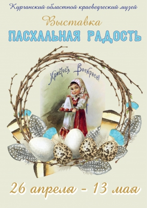 мероприятие Выставка «Пасхальная радость» курган афиша расписание
