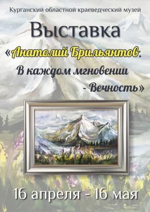 мероприятие Выставка «Анатолий Брильянтов. В каждом мгновении – Вечность». курган афиша расписание