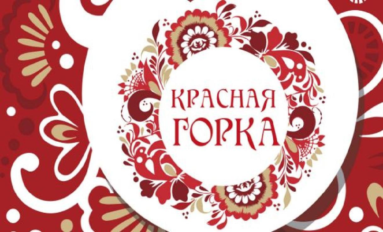 мероприятие Народный праздник «Красная горка» курган афиша расписание
