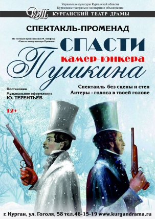 мероприятие Спектакль-променад «Тайна спасения Пушкина» курган афиша расписание