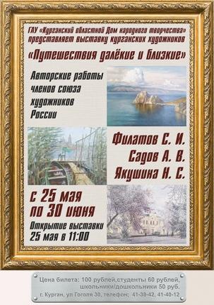 мероприятие Выставка «Путешествия далёкие и близкие» курган афиша расписание