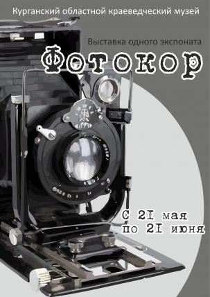 мероприятие Выставка одного экспоната «Фотоаппарат «Фотокор» курган афиша расписание