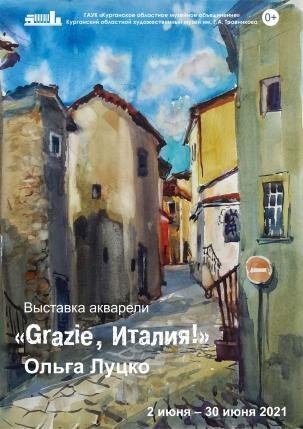 мероприятие Выставка «Grazie, Италия!» курган афиша расписание