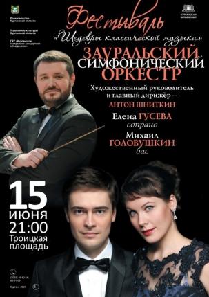 мероприятие Фестиваль Шедевры классической музыки курган афиша расписание