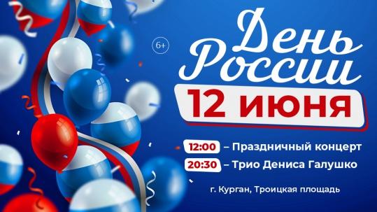 мероприятие День России курган афиша расписание