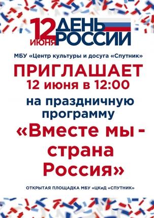 мероприятие Праздничная программа Вместе мы - страна Россия курган афиша расписание