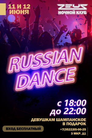 мероприятие RUSSIAN DANCE курган афиша расписание