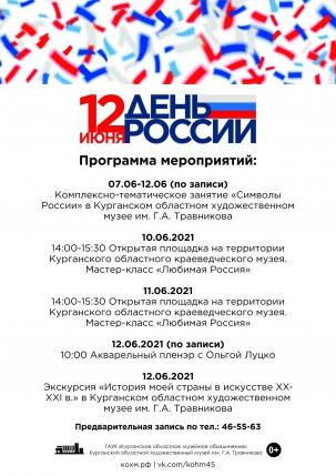 мероприятие Праздничные мероприятия в Художественном музее ко Дню России курган афиша расписание