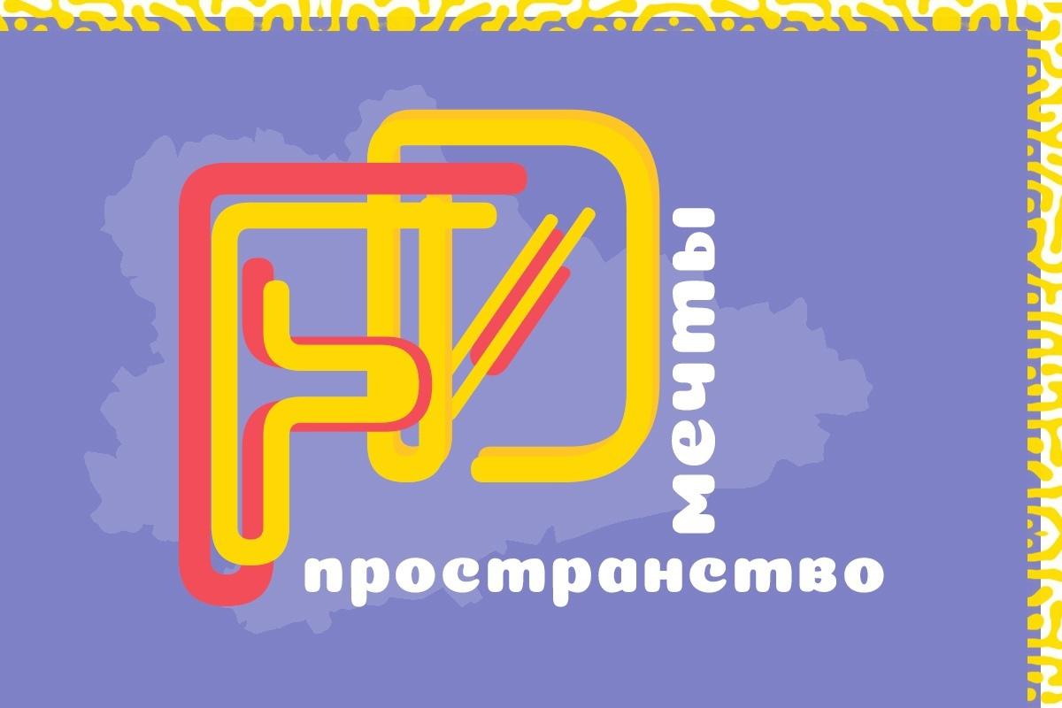 Троицкая площадь Межрегиональный театральный фестиваль «Пространство мечты» #DreamFest курган афиша расписание