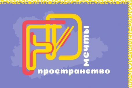 мероприятие Межрегиональный театральный фестиваль «Пространство мечты» #DreamFest курган афиша расписание