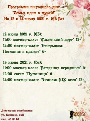 мероприятие Программа выходного дня Семья идёт в музей курган афиша расписание