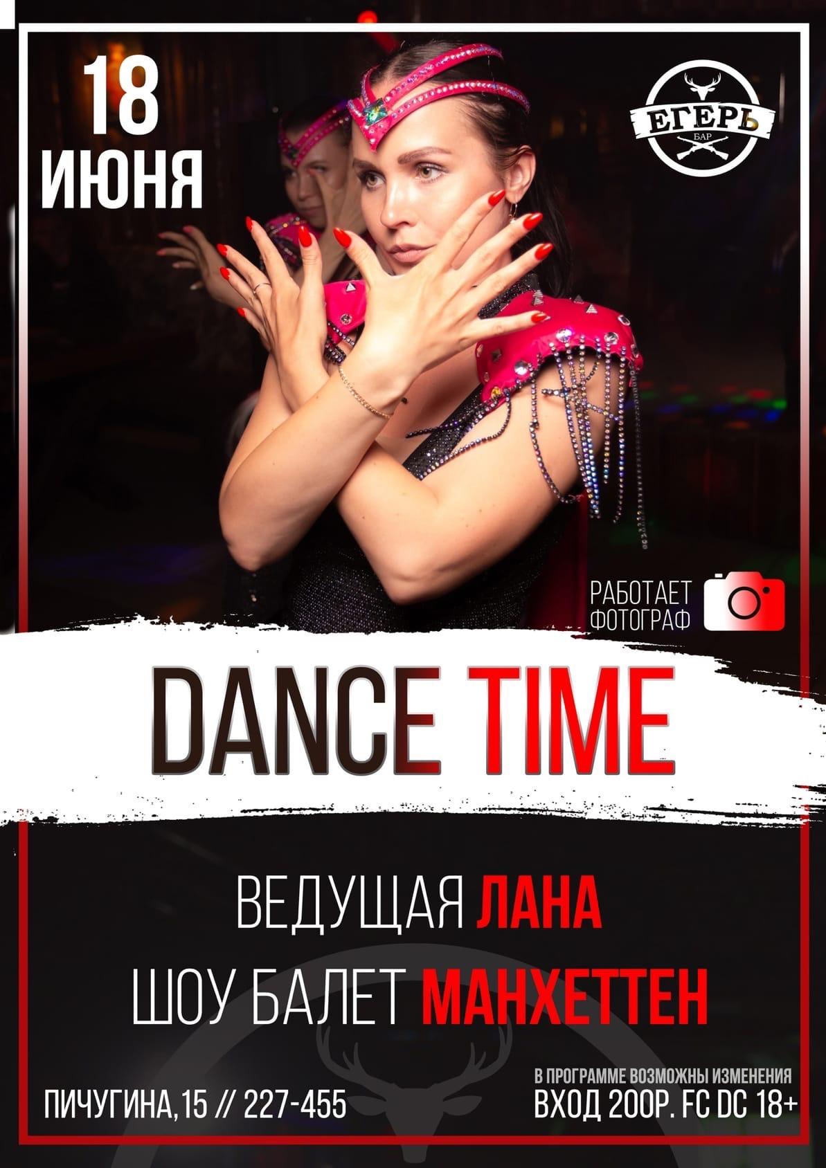 Dance time курган афиша расписание