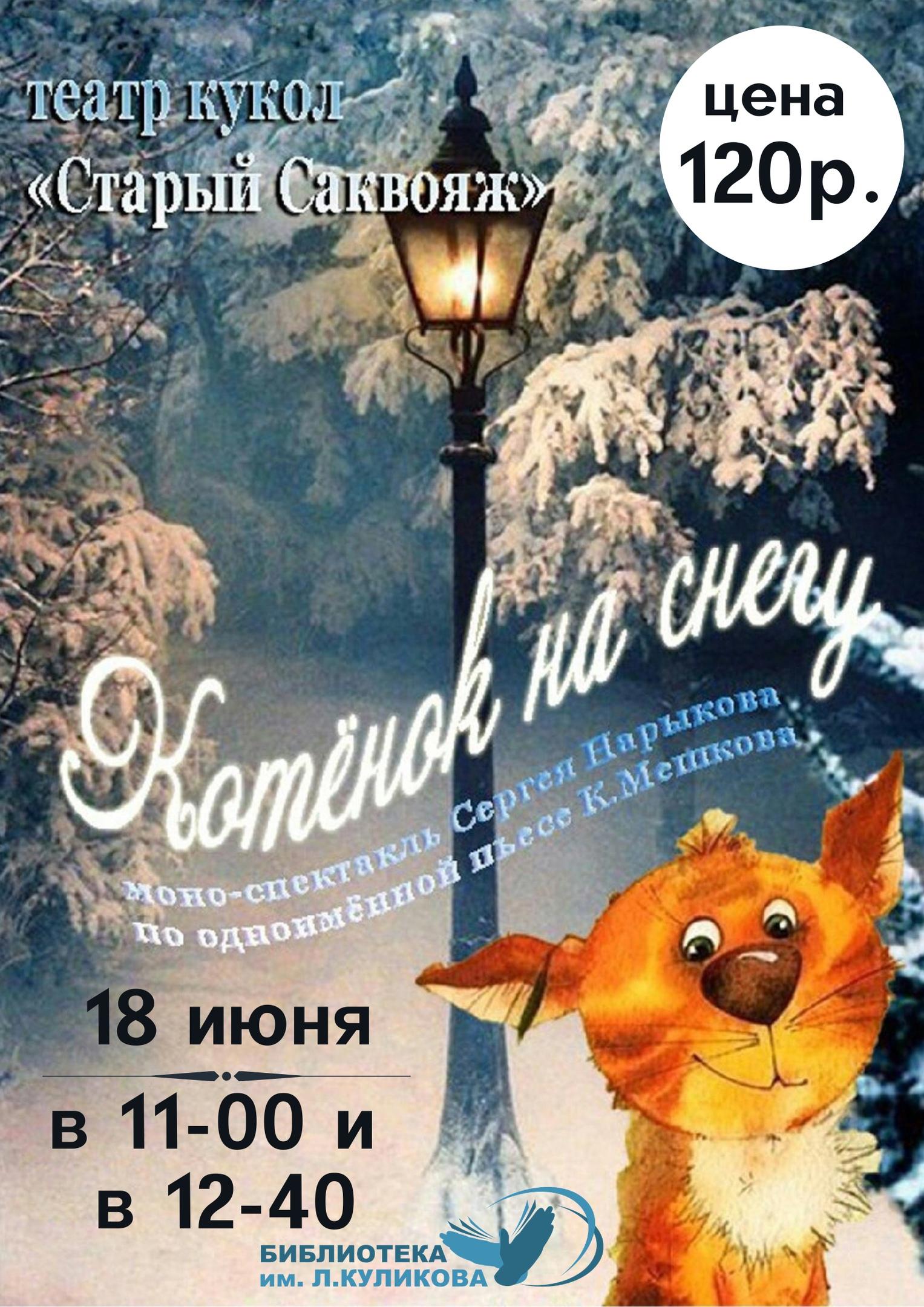 Библиотека им. Л. Куликова Моноспектакль «Котенок на снегу» курган афиша расписание