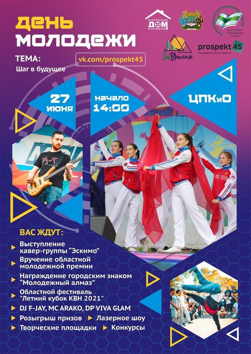 Городской праздник «День молодёжи - 2021» курган афиша расписание