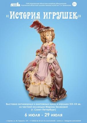 мероприятие Выставка «История игрушек» курган афиша расписание