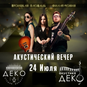 мероприятие Концертная программа «АКУСТИКА» курган афиша расписание
