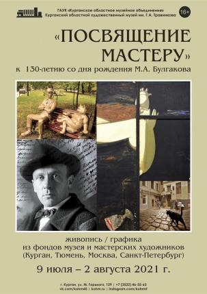 мероприятие Выставка «Посвящение Мастеру»  курган афиша расписание