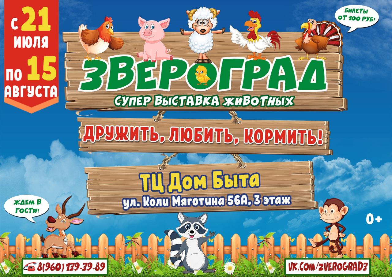 мероприятие Выставка животных Звероград курган афиша расписание