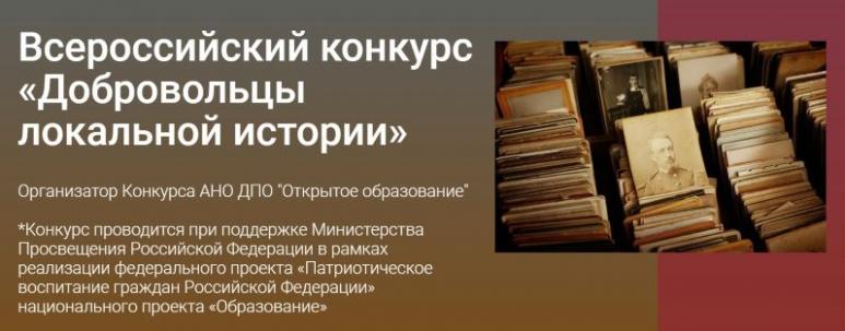 мероприятие Всероссийский конкурс «Добровольцы локальной истории» курган афиша расписание