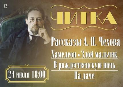 мероприятие Читка рассказов А. П. Чехова курган афиша расписание