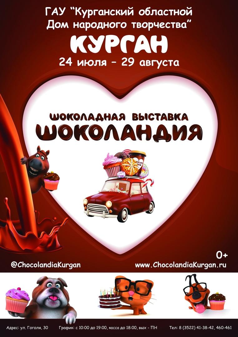 мероприятие Шоколадная выставка Шоколандия курган афиша расписание