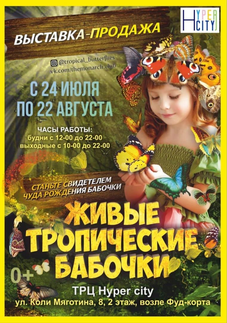 мероприятие Алтайская выставка «Живые тропические бабочки» курган афиша расписание