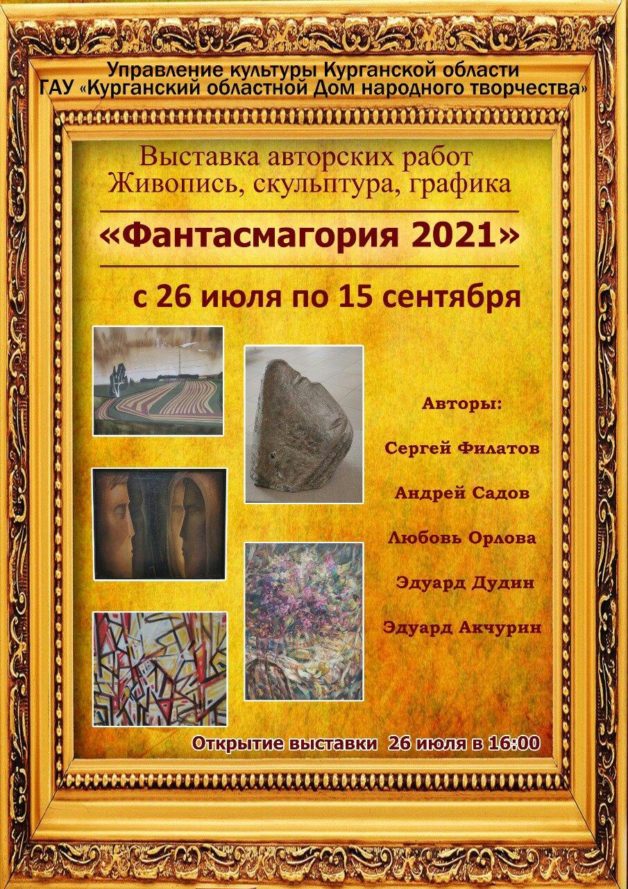 мероприятие Выставка «Фантасмагория 2021» курган афиша расписание