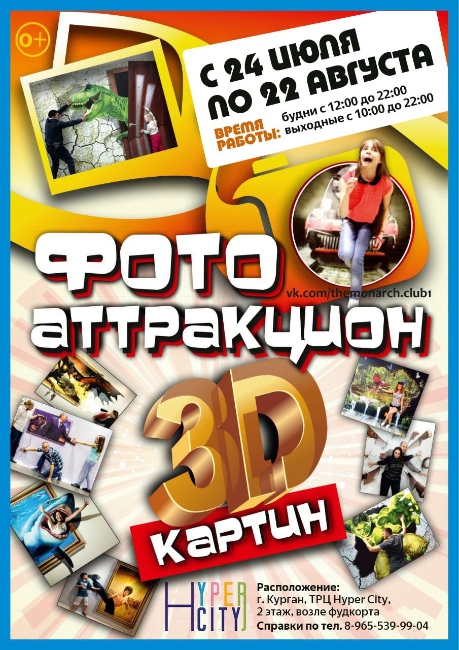 мероприятие Фото-аттракцион 3D-картин курган афиша расписание