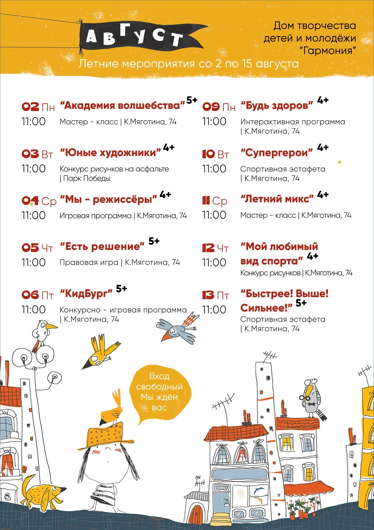 мероприятие Августовские мероприятия в доме детского творчества Гармония курган афиша расписание