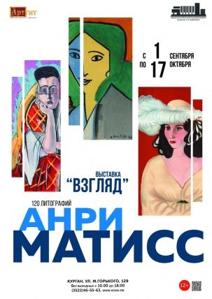 мероприятие Выставка Взгляд Анри Матисс курган афиша расписание