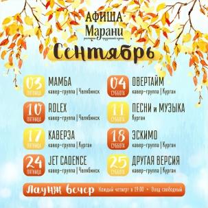 мероприятие Сентябрьские вечеринки в Марани курган афиша расписание
