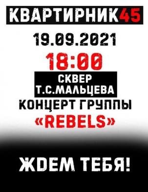 мероприятие Концерт группы Rebels курган афиша расписание