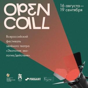 мероприятие Всероссийский фестиваль зелёного театра «Экотопия: Экология / Действия» курган афиша расписание